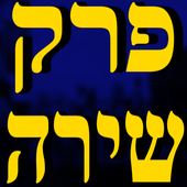 פרק שירה - שירת הבריאה icon
