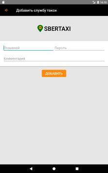SberTaxi: водитель apk screenshot