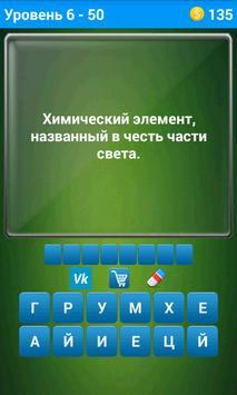 Угадай элемент screenshot 1
