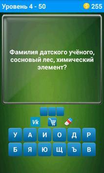 Угадай элемент screenshot 2
