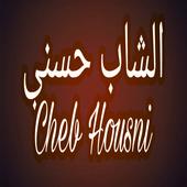 Cheb Housni - اغاني الشاب حسني icon