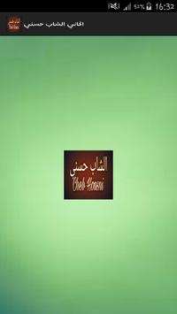 Cheb Housni - اغاني الشاب حسني poster