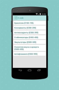 E code \ Е коды poster