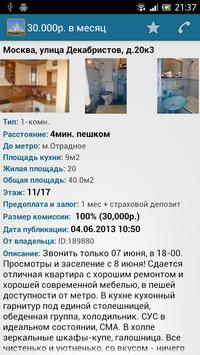 Аренда и продажа квартир apk screenshot