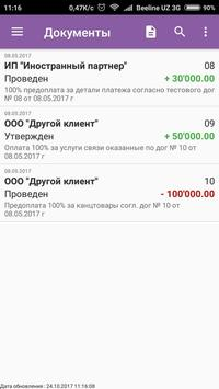 InfinMobile screenshot 2