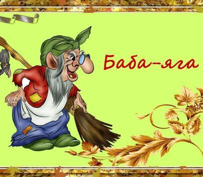 Baba Yaga Jigsaw Puzzles screenshot 3