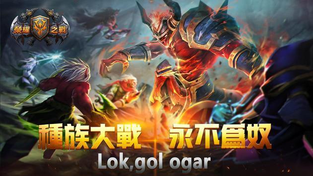 榮耀之戰-以部落之名燃燒熱血戰鬥吧 apk screenshot