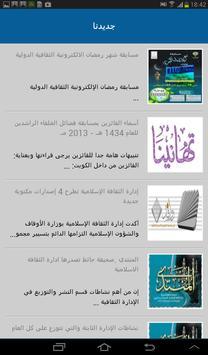 Awqaf screenshot 2