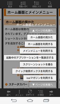isai FL (LGL24) 取扱説明書 screenshot 2