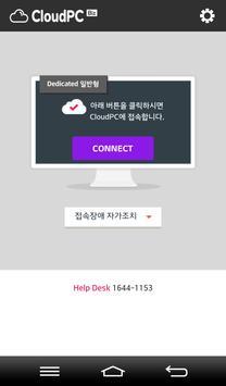 CloudPC Biz+ screenshot 1