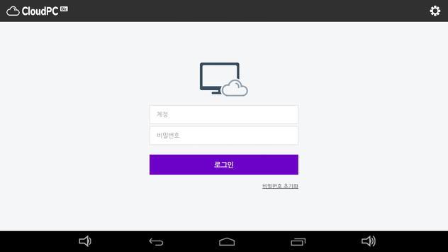 CloudPC Biz+ screenshot 3