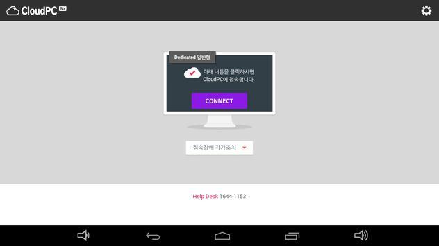 CloudPC Biz+ screenshot 4