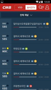 CMB Take-Out TV apk screenshot