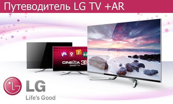 LG TV + AR Guide poster