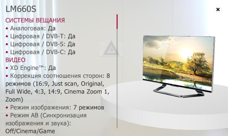 LG TV + AR Guide for Android - APK Download