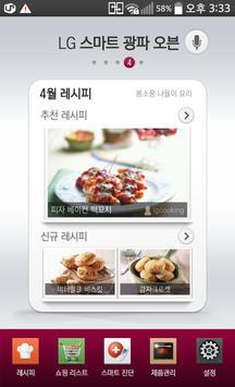 LG 스마트 광파오븐 poster