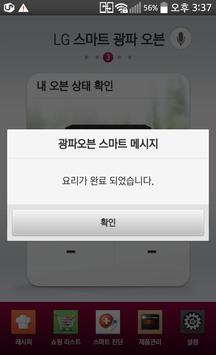 LG 스마트 광파오븐 apk screenshot