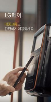 LG Pay screenshot 3