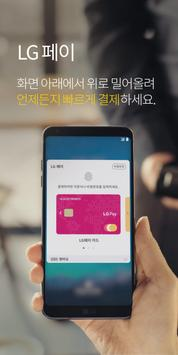 LG Pay poster