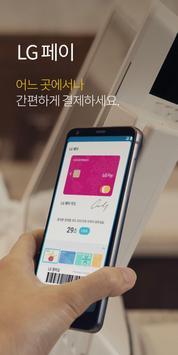 LG Pay screenshot 1