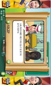 강유미 안영미 맞고_게임 screenshot 2