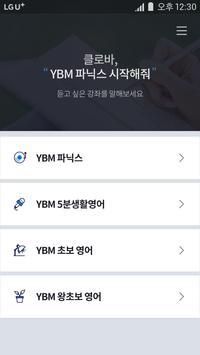 YBM영어 for LG유플러스 screenshot 3