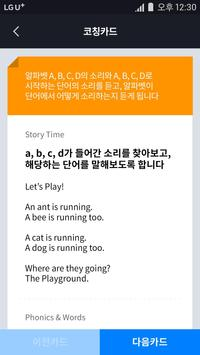 YBM영어 for LG유플러스 screenshot 6