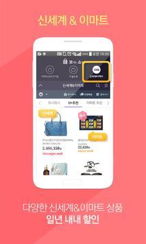 보이는 쇼핑(모바일쇼핑어플) apk screenshot