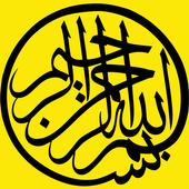 أذكار مسلم icon