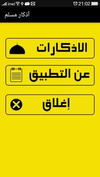 أذكار مسلم poster