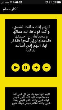 أذكار مسلم apk screenshot