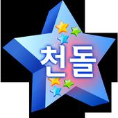 천돌 김용석몰 김용석 천돌몰 천돌쇼핑 icon