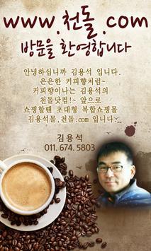 천돌 김용석몰 김용석 천돌몰 천돌쇼핑 screenshot 2