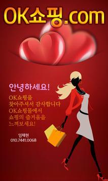 채현쇼핑 채현몰 임채현몰 임채현 poster