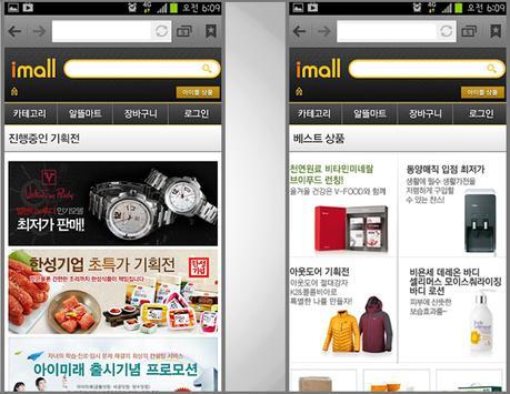 채현쇼핑 채현몰 임채현몰 임채현 apk screenshot