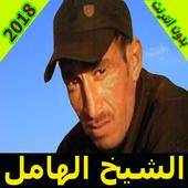 cheikh el hamel 2018- الشيخ الهامل icon