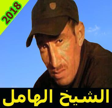 cheikh el hamel 2018- الشيخ الهامل poster