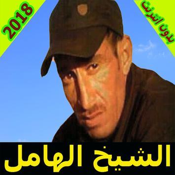 cheikh el hamel 2018- الشيخ الهامل screenshot 1
