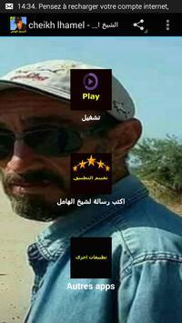 cheikh el hamel 2018- الشيخ الهامل screenshot 2