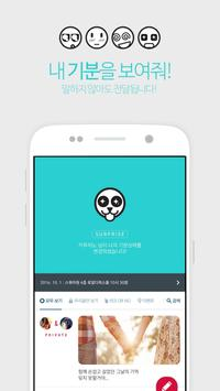 커플앱 두사람 screenshot 3