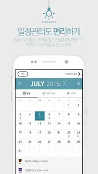 커플앱 두사람 screenshot 5