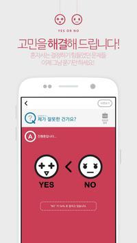 커플앱 두사람 screenshot 6