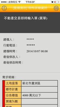 寬頻房訊買賣即時通 apk screenshot