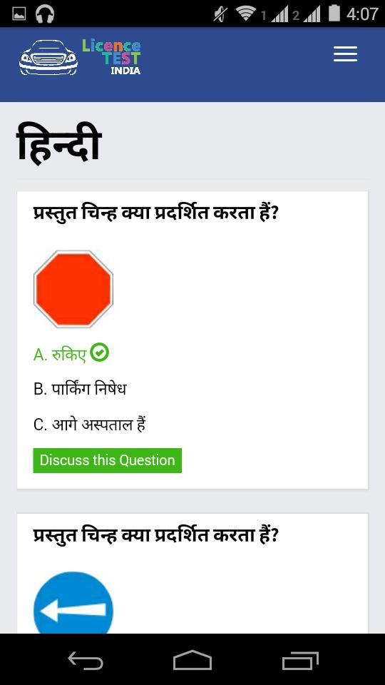 India Driving Licence Test for Android - APK Download