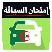 code de la route algérien 2018 icon
