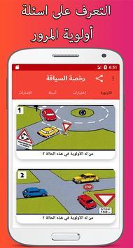 code de la route algérien 2018 screenshot 4