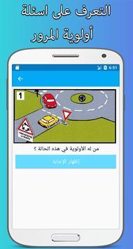 code de la route algérien 2018 screenshot 5