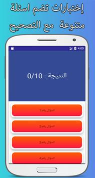 code de la route algérien 2018 screenshot 7