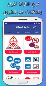 code de la route algérien 2018 screenshot 8