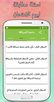 code de la route algérien 2018 screenshot 10